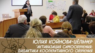 Открытая лекция - Юлия Койнова-Цёльнер