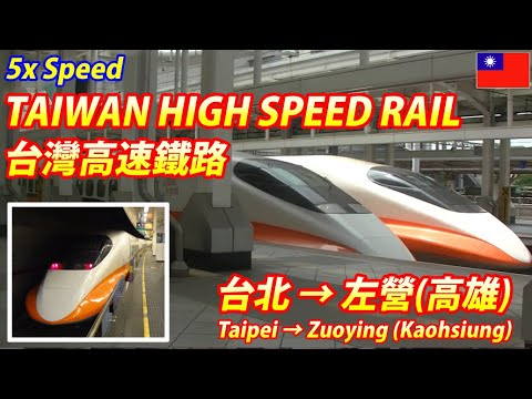 5x TAIWAN HIGH SPEED RAIL 台灣高鐵 台北 → 左營(高雄) (Passenger's view)
