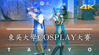 東吳大學第一屆Cosplay大賽 第18組 TA+YO TA https://www.facebook.com/tascoslife/ 桂優 x 桂yo https://www.facebook.com/Katsurayu/ Post-production by ...
