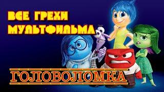 """ВСЕ ГРЕХИ МУЛЬТФИЛЬМА """"ГОЛОВОЛОМКА"""" (За 5 минут)"""