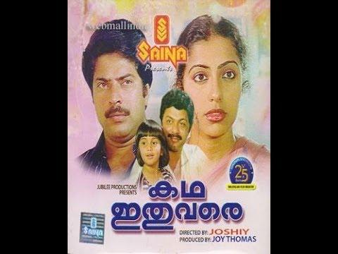 Katha Ithuvare 1985   Malayalam Full Movie   Malayalam Movie Online   Mammootty   Shalini