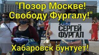 """Срочная новость! """"Свободу Фургалу! Позор Москве!"""" Хабаровск бунтует против единоросов!"""
