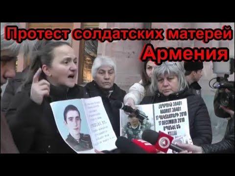 Солдатские матери в Армении требуют справедливого расследования смертей сыновей