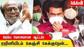 Seeman Press Meet | Rajini Politics