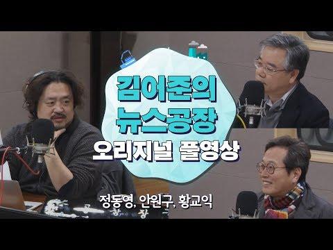 3.2(금) 김어준의뉴스공장 / 김은지, 김동석, 정동영, 안원구, 황교익