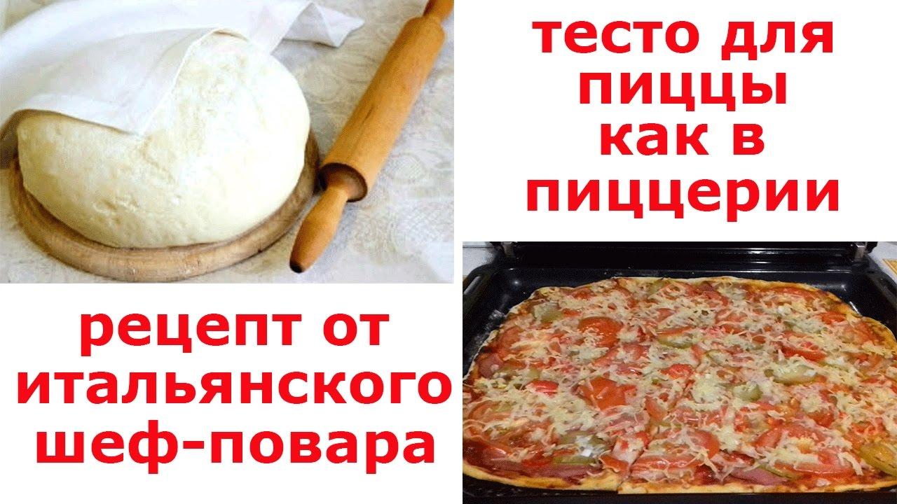 рецепт тесто для пиццы пошаговый рецепт с фото