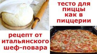 Тесто для пиццы как в пиццерии. Как сделать тесто для пиццы