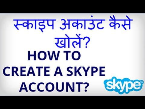 How to create a Skype Account? Skype khata kaise kholte hain? Hindi video