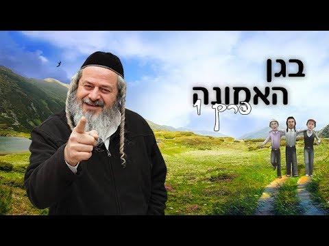 מטיילים בגן האמונה עם רבי יונתן [1]