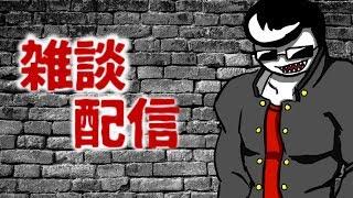 [LIVE] 【雑談配信】卍学ランのデザイン決めたいな&お悩み相談卍【VTuber】