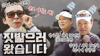 [Exclusive] Koon-jin Kim, finally revealing his golf skills after 10 years!!