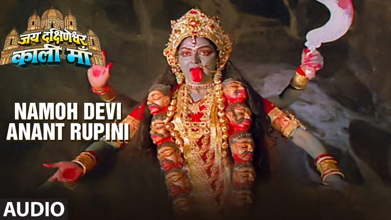 Namoh Devi Anant Rupini Full (Audio) Song | Jai Dakshineswar Kaali Maa | Anuradha Paudwal