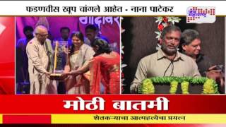 Devendra fadnavis is a good person: Nana patekar