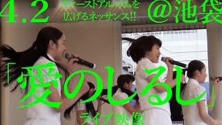 4月2日に東武百貨店池袋店で行われたリリースイベント「ファーストアル...
