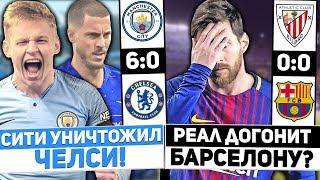 видео:  Зинченко должен быть в старте! Сарри АУТ? Барселона вновь оступилась! / Манчестер Сити 6:0 Челси