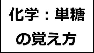 単糖の名前の覚え方(グルコース、フルクトース、ガラクトース)