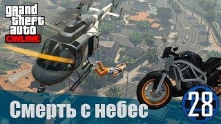GTA 5 online PC | Смерть с небес! | Дело #28