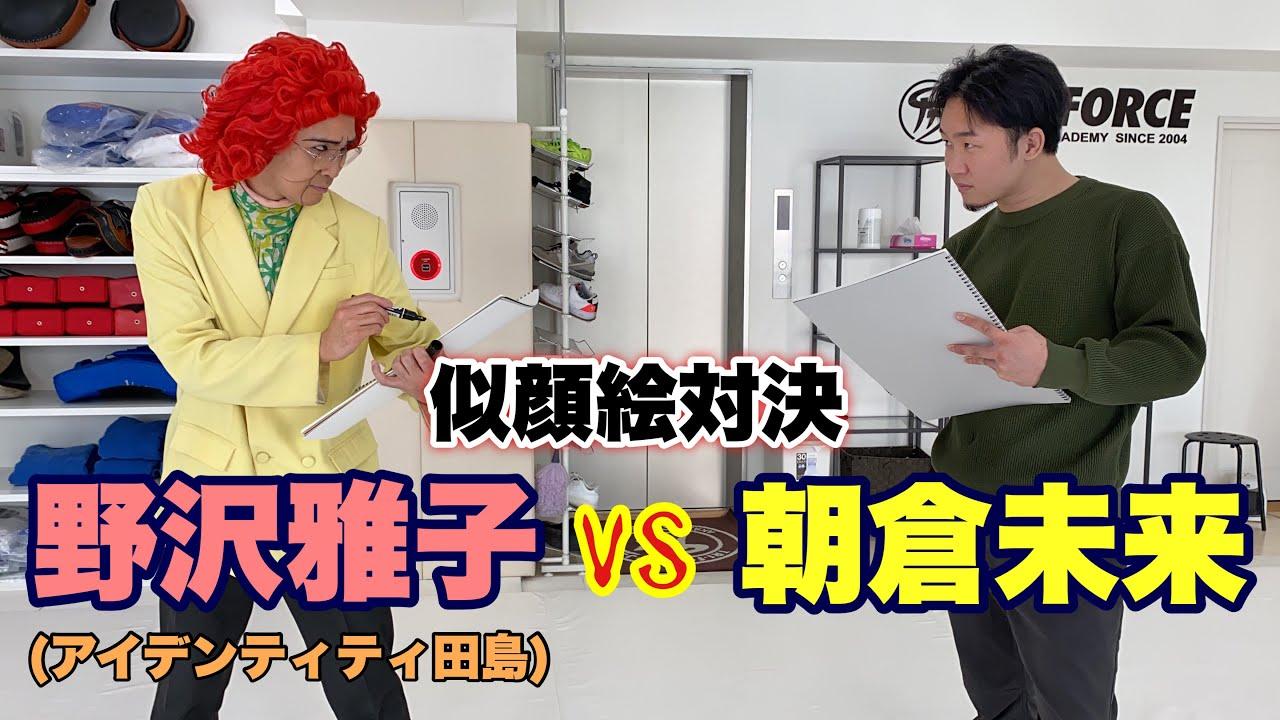 【コラボ12】朝倉未来さんが描いた野沢雅子さん(アイデンティティ田島)の破壊力