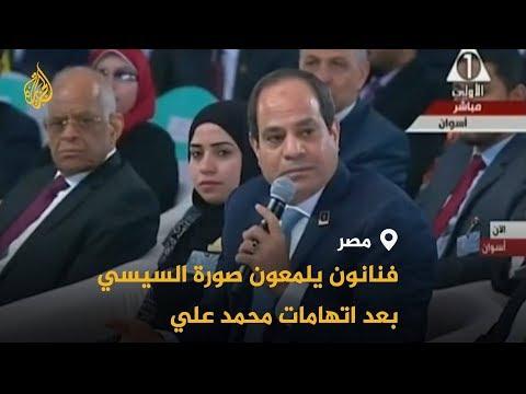 صورة السيسي بمصر.. شرائط محمد علي تهدمها والفنانون يلمعونها  - نشر قبل 10 ساعة