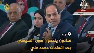 🇪🇬 صورة السيسي بمصر.. شرائط محمد علي تهدمها والفنانون يلمعونها
