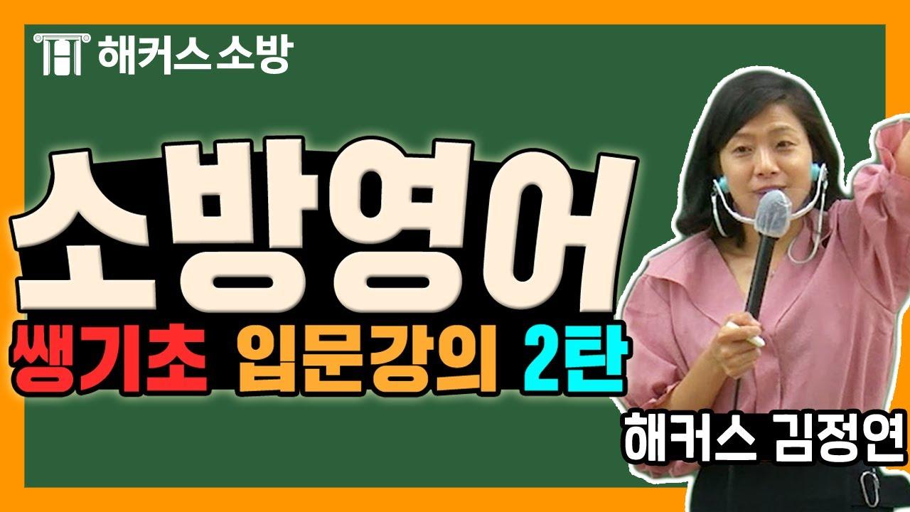 ★소방영어 쌩기초 탈출 2탄★ 문장의 5형식 완벽 이해! - 해커스 소방공무원 김정연 -