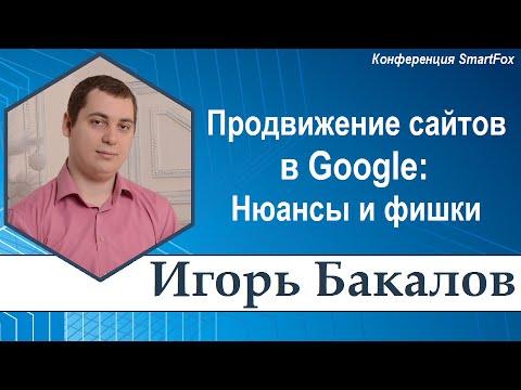 Продвижение сайтов в Google