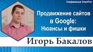 Продвижение сайтов в Google(Запись моего доклада на тему «Продвижение в Google: нюансы и фишки» с онлайн SEO-конференции «SmartFox», прошедшей..., 2015-06-09T07:11:17.000Z)