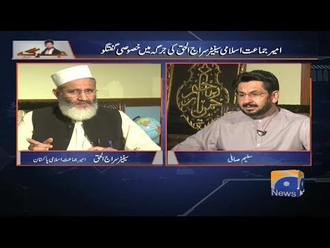 Jirga - 20 August 2017 - Geo News