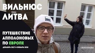 Вильнюс, Литва. 1. Апполоновы в Европе.