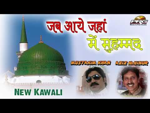 TOP QAWWALI    Jab Aaye Jahan Me Muhammad   जब आये जहाँ में मुहम्मद   World Famous New Qawwali