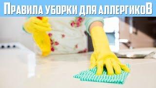 В ДОМЕ ЕСТЬ АЛЛЕРГИК? ВЫ ДОЛЖНЫ ЗНАТЬ ПРАВИЛА УБОРКИ! Уборка для аллергиков.