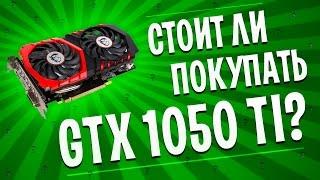 Стоит ли сейчас брать GTX 1050 Ti?
