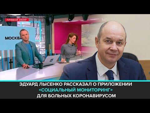 Приложение для контроля соблюдения карантина начали тестировать в Москве - Москва 24