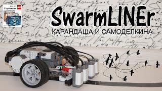 SwarmLINEr