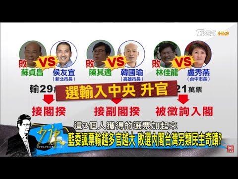 國民黨立委諷「票輸越多官越大」敗選內閣台灣另類民主奇蹟?少康戰情室 20190111
