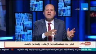 بالورقة والقلم - الديهي يصف بيان قطر بـ بيان غبي من دولة غبية