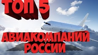 видео Назван топ-20 самых безопасных авиакомпаний в мире