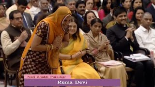 India's President Ramnath Kovind Present : 'Nari shakti Award 2018' || Ruma Devi Barmer