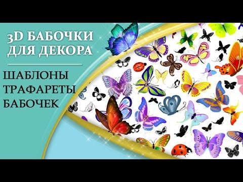 1001 трафареты, шаблоны бабочек для вырезания, раскраски!