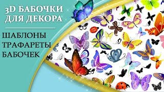 видео Бабочки из бумаги на стену: трафареты, шаблоны, мастер-класс