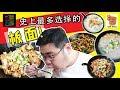 《北西八地-吃美食》一看餐單我也傻了,第一次看到這麽多口味的板面!