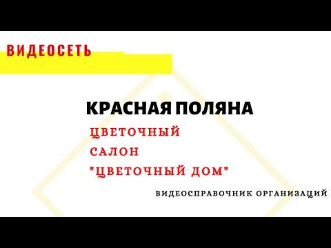 """ЦВЕТОЧНЫЙ САЛОН """"ЦВЕТОЧНЫЙ ДОМ"""", КРАСНАЯ ПОЛЯНА"""