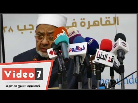 بالفيديو.. شيخ الأزهر: الإرهاب يقتل المسلمين قبل المسيحيين