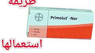 استخدام primolut nor لتأخير الدوره - تنزيل الدوره