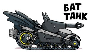 Batman Tank - Tanking Duck - World of Tanks Animation