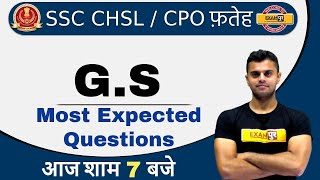 SSC CHSL / CPO फ़तेह || G.S. || Top 50 Ques. || By Vinish sir || Most Expected Questions