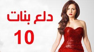 Dalaa Banat Series - Episode 10   مسلسل دلع بنات - الحلقة العاشرة