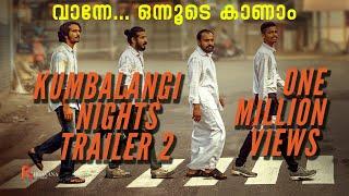 ഒന്നൂടെ കാണാം Kumbalangi Nights | Official Trailer 2