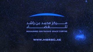 أخبار التكنولولجيا - مركز محمد بن راشد للفضاء يعلن عن
