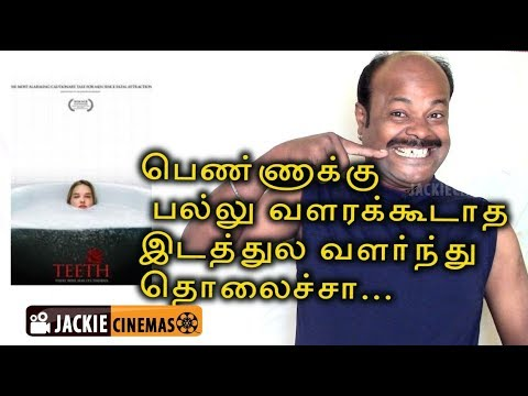 Teeth (2007) Hollywood Movie Review In Tamil By Jackiesekar   #Hollywoodmoviereviewintamil